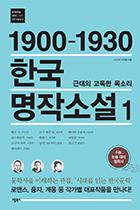 [한국문학을 권하다 단편 모음집 01] (1900-1930) 한국 명작소설 1 : 근대의 고독한 목소리