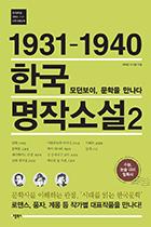 [한국문학을 권하다 단편 모음집 02] (1931-1940) 한국 명작소설 2 : 모던보이, 문학을 만나다
