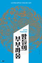 조선의 역사를 바꾼 왕들의 부부싸움 : 〈조선왕조실록〉은 진실을 알고 있다