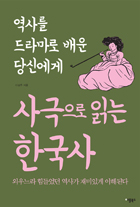 사극으로 읽는 한국사 : 역사를 드라마로 배운 당신에게