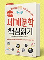 [한 권으로 끝내기 01] 교과서 세계문학 핵심읽기 : 중학생을 위한 논리사고력