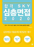 합격 SKY 심층면접 2020 : 2015~2019 5년간 서울대 고려대 연세대 심층면접 해설집