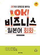 ((3rd EDITION)28가지 장면으로 배우는) OK! 비즈니스 일본어 회화