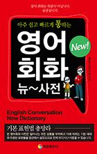 (아주 쉽고 빠르게 통하는) 영어회화 뉴~사전 : 기본 표현법 총망라
