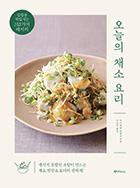 오늘의 채소 요리 : 집밥을 책임지는 152가지 레시피