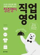 (청춘 영어) 직업영어 : 시니어·어르신을 위한 친절한 영어회화 교과서