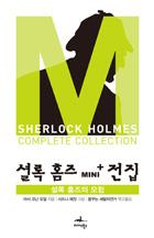 셜록 홈즈의 모험