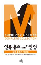 셜록 홈즈의 사건집