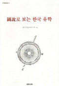 도설로 보는 한국 유학