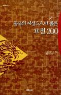 중국의 지성 5인이 뽑은 고전 200