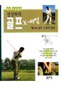 재미 프로골퍼 정상하의 골프 X-파일 제2권