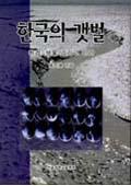 한국의 갯벌 : 환경, 생물 그리고 인간
