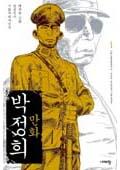 만화 박정희 01