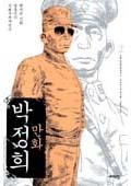 만화 박정희 02