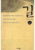 박이문의 『길』