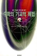 수학의 기교적 해법 2