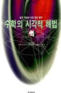 수학의 시각적 해법 4