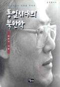 통일시대의 북한학