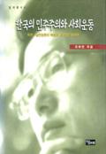 한국의 민주주의와 사회운동
