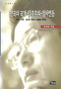 한국의 국가·민주주의·정치변동