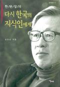 한완상의 다시 한국의 지식인에게