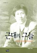 근대의 그늘