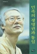 민족의 생명권과 통일