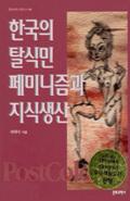 한국의 탈식민 페미니즘과 지식생산