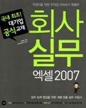 [직장인을 위한 무작정 따라하기 특별판] 회사실무 엑셀 2007 : 국내 최초! 대기업 공식 교재