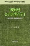 1894년 농민전쟁연구
