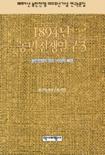 1894년 농민전쟁연구 3