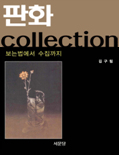 판화 collection