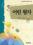 [명작으로 대비하는 논리논술] 어린 왕자