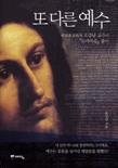 또 다른 예수 : 비교종교학자 오강남 교수의 『도마복음』 풀이