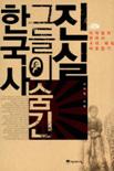 한국사 그들이 숨긴 진실 : 이덕일의 한국사 4대 왜곡 바로잡기