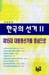한국의 선거 Ⅱ