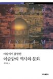[아랍이슬람총서] 아랍에서 출발한 이슬람의 역사와 문화