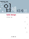기초 디자인을 위한 입체 디자인