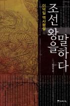 조선왕을 말하다 : 이덕일 역사평설