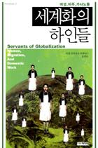 세계화의 하인들