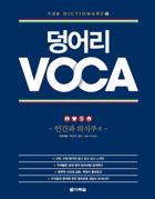 [주제별 DICTIONARY] 덩어리 VOCA 1 : 인간과 의식주 편