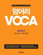 [주제별 DICTIONARY] 덩어리 VOCA 3 : 취미와 사회생활 편