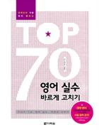 (한국인이 가장 많이 틀리는) TOP 70 영어실수 바르게 고치기