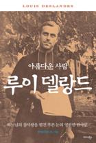 아름다운 사람 루이 델랑드 : 하느님의 참사랑을 펼친 푸른 눈의 영원한 한국인
