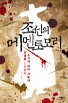 조선의 메멘토모리 : 조선이 버린 자들의 죽음을 기억하라
