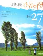 대한민국 감동여행 best 27 : 가족, 연인과 함께하는 내 생에 가장 따뜻한 감동여행