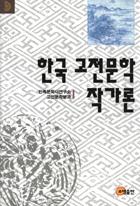 한국 고전문학 작가론