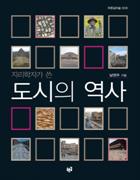 지리학자가 쓴 도시의 역사