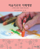 미술치료와 치매예방