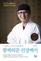 (노래하는 한의사 김오곤의) 뽕짝허준 건강백서